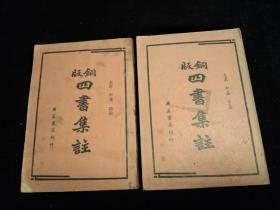民國原版:《銅版四書集注》 上下 兩冊全