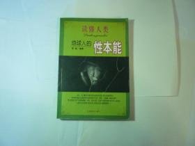【包邮】读懂人类地球人的性本能//彭斌著....吉林摄影出版社...2000年1月一版一印...品好如图