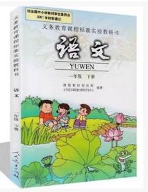 旧版全新正版小学1一年级下册语文书 课本教材教科书人教版老版本