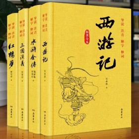 四大名著(超值版套装共4册)