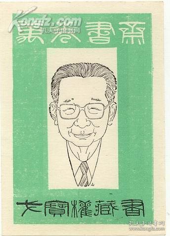 戈寶權藏書票(1986年限量印制)