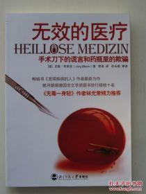 无效的医疗:手术刀下的谎言和药瓶里的欺骗
