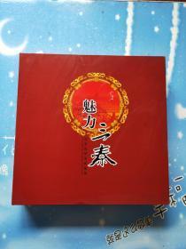 历史民俗文化集萃:魅力三秦【盒装,详情看图】