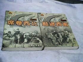 世纪大征战一野卷席卷西北 ;二野卷挺近西南 ;2册合售