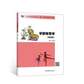 学前教育学 第三版