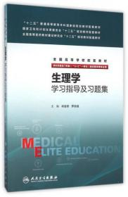 生理学学习指导及习题集(八年制配教)