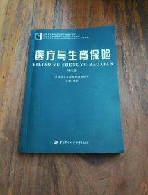 医疗与生育保险(第2版)
