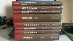 杨小凯学术文库   共九本缺一本(8本合售)  见图