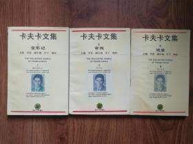卡夫卡文集 全3册