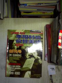 创刊号 李阳时尚疯狂美语