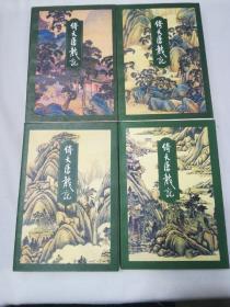 金庸作品集16-19倚天屠龙记(全4册)【正版】