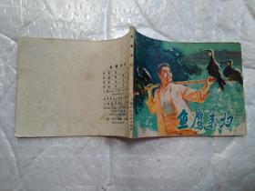 64开连环画:鱼鹰来归(1978年1版1印