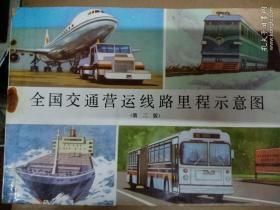 全國交通營運線路里程示意圖(第二版)