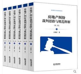 现货2019年房地产纠纷裁判思路与规范释解第二版全6卷王林清著