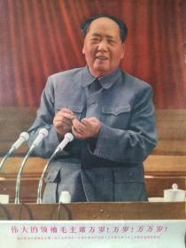 毛主席 講話 (1969.4) 文革宣傳畫25.4*36.3厘米請買家認真看圖,售出不退不換。本交易僅支持郵寄。