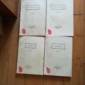 电液比例控制技术1-4册(铅印本)