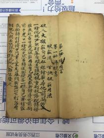 第一秘傳棍書 民間手抄本