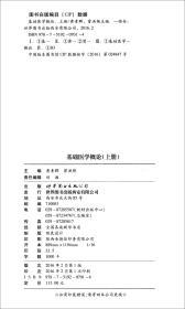 基础医学概论(上册供影像、检验、医学实验技术、药学、医学心理学、康复治疗等专业用)