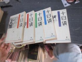 连环画:十日谈(1、2、3、4、5 )1-5册全合售