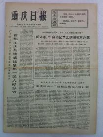 (重慶日報)第2291號
