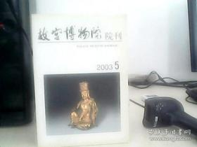 故宫博物院院刊2003--5