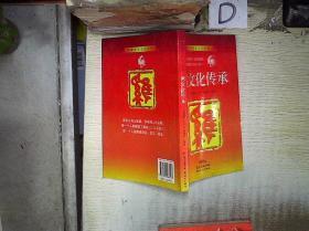 鸡文化传承(中国生肖文化丛书)   。、