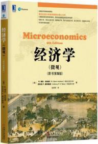 经济学(微观)(原书第5版) 正版95成新