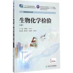 生物化学检验(第4版/高职检验)
