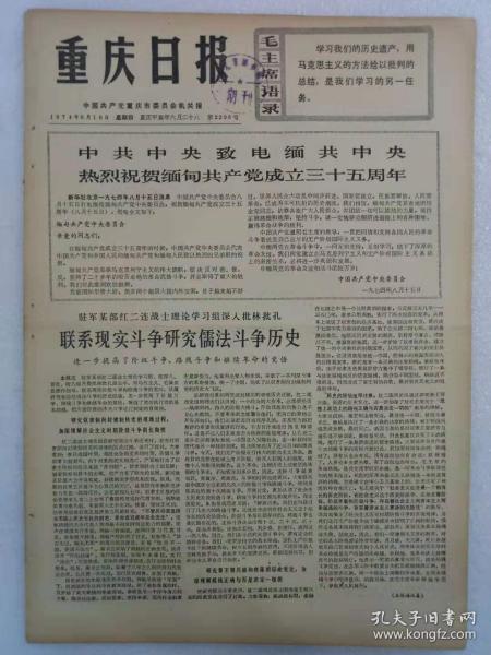 (重慶日報)第2293號