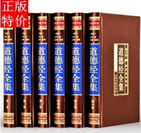 道德经全集 (绸面精装16开.全六卷)插盒