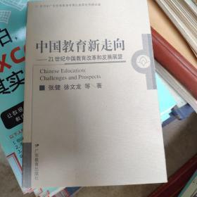 中国教育新走向:21世纪中国教育改革和发展展望