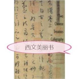 【包邮】1995年初版 Two Chinese Treatises on Calligraphy(《书谱两种》