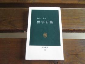 日文原版 汉字百话 (中公新书 (500)) 白川 静