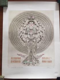 著名版畫家 楊忠義 作品《千手千眼觀音》尺寸40.5X49.5厘米