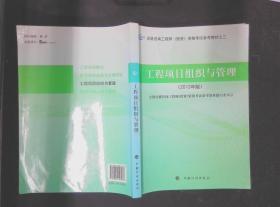注册咨询工程师(投资)资格考试参考教材之3:工程项目组织与管理(2012年版)