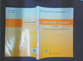 注册咨询工程师(投资)资格考试参考教材之2:宏观经济政策与发展规划(2012年版)