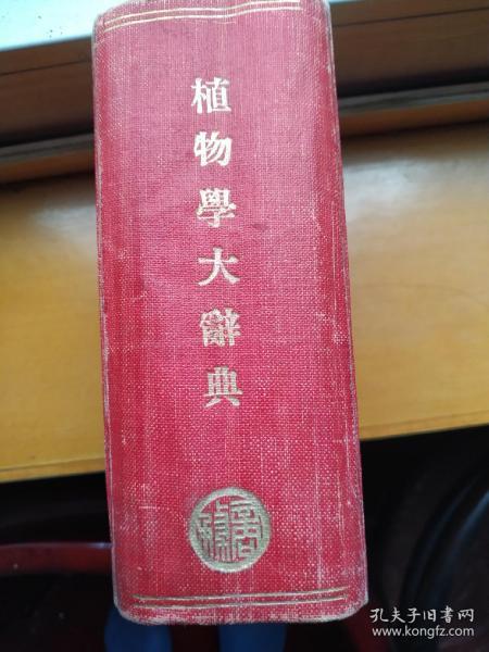 植物學大詞典   民國