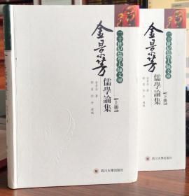 二十世纪儒学大师文库—金景芳儒学论集(上下册)