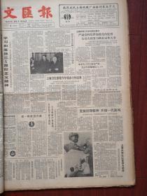 """文汇报1987年3月5日发扬雷锋精神开创一代新风,上海举行纪念""""向雷锋学习""""24周年座谈会,上海大学生以雷锋为榜样,长风公园雷锋铜像,八十年代青年学雷锋事迹介绍,我国拳击赛将恢复,访西城秀树,"""