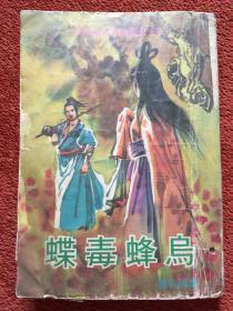 《烏蜂毒蝶》(第一集)約1960-1970年代印制,獨孤紅著,豎排繁體,舊版武俠小說