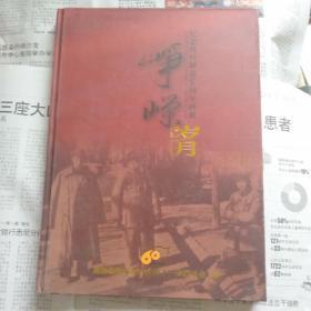 峥嵘岁月-纪念周村解放60周年画册