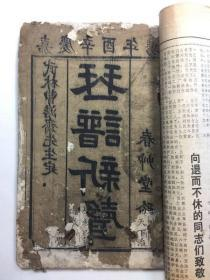 【林乾良旧藏】----嘉庆 春草堂 琴谱新声 (林乾良印见图二)藏家印见图六图七。(不全只有一册)!