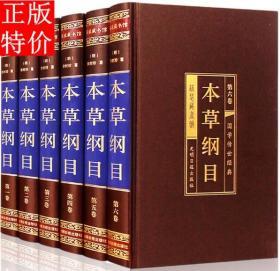 本草纲目 (绸面精装16开 全六卷)插盒