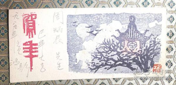 吳鴻彰版畫賀卡一枚
