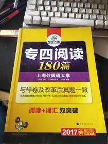华研外语专四阅读180篇阅读加词汇双突破2017新题型,正版八成新少量笔记