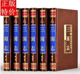 三国志 (绸面精装16开 全六卷)插盒
