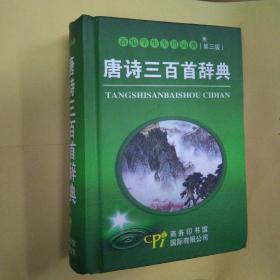 新编学生实用词典(第三版)《唐诗三百首辞典》