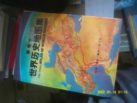 泰晤士世界历史地图集 完美珍藏版 八开精装,80版中华人民共和国地图一张私藏品好)
