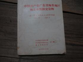 《中国共产党广东省梅县地区梅县市组织史资料   第一部分:新民主主义革命时期)