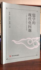 儒学的现代化问题